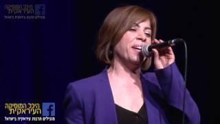זמרת מנאל סלים חלק 1 מוסיקה מצרית ערבית פורים 2014 iraqi music