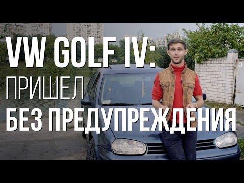 VW Golf 4 2001: Вы до сих пор желаете Фольксваген Гольф? Секрет VW Golf
