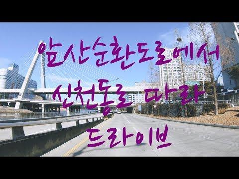 앞산순환도로에서 신천동로 따라 드라이브 - Drive from Apsan ring road to Sincheondong-ro. Daegu, Korea