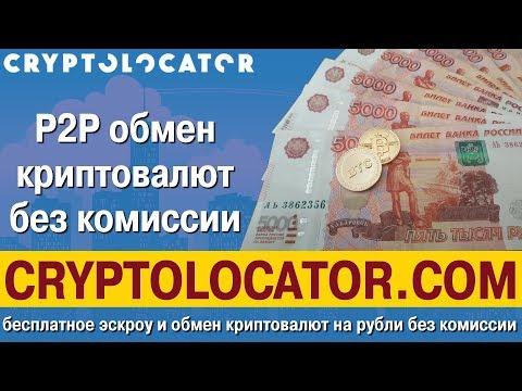 [BTC] Cryptolocator.com - P2P обмен криптовалют без комиссии