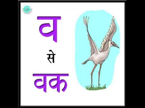 Learn Hindi : Alphabets - Vyanjan With Pictures - YouTube