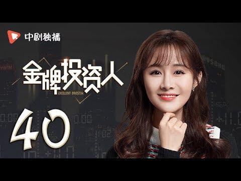 金牌投资人 40 | Excellent Investor 40(杨旭文、张俪、陈龙 领衔主演)
