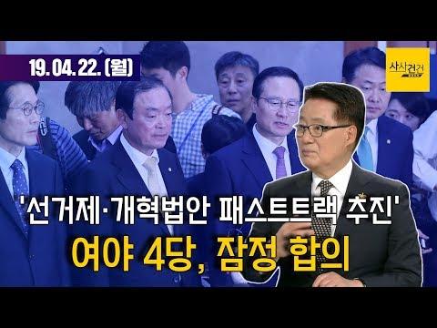 """[여의도 사사건건] 박지원 """"김정은 대변인? 그럼 황교안은 박근혜 아바타?""""_0422(월)"""
