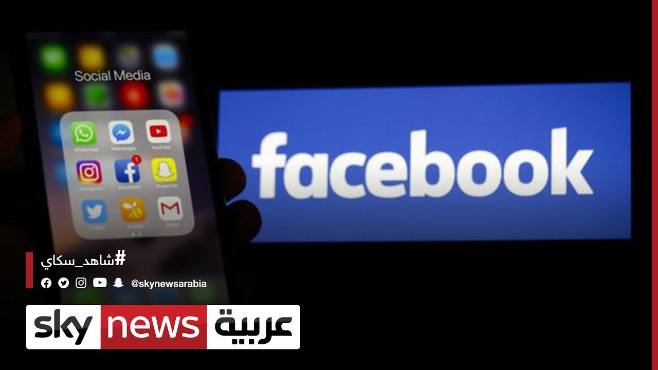 الولايات المتحدة: الحماية القانونية قد ترفع عن وسائل التواصل الاجتماعي  - نشر قبل 19 ساعة