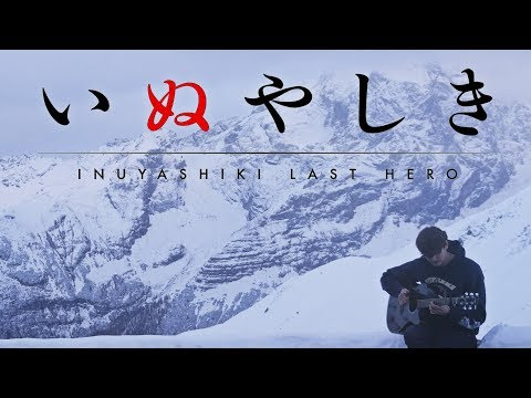 Inuyashiki Opening - MY HERO - Fingerstyle Guitar Cover いぬやしき