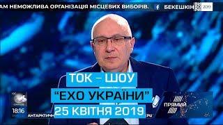 """Ток-шоу """"Ехо України"""" від 25 квітня 2019 року"""