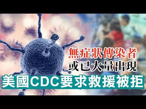 "WHO:武漢肺炎為""國際公共衛生緊急事件""  隱性「無癥狀傳染者」或已大量出現 感染途徑成謎 美國CDC多次請求救援 被北京當局拒絕|01月30日【舊金山焦點】|San Francisco Today"
