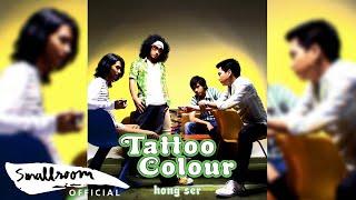 TATTOO COLOUR - อากาศร้อนๆ [Official Audio]