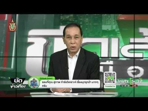 ย้อนหลัง ขีดเส้นใต้เมืองไทย : เกาะติดม.44 สั่งรือถอนอาคารรุกป่า  | 13-07-59 | ชัดข่าวเที่ยง | ThairathTV
