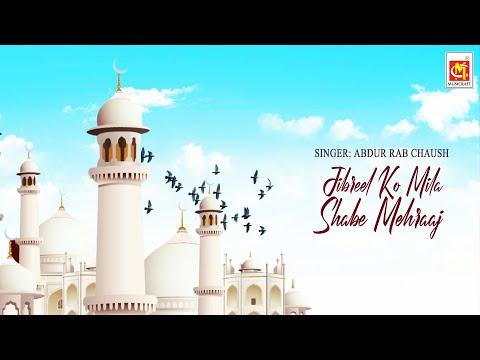 Jibreel Ko Mila Shabe Mehraaj   ||   Abdur Rab Chaush   ||   Audio   ||   Musicraft