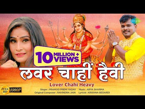 Pramod Premi Yadav के नयका देवी गीत ~ लवर चाहीं हैवी   Lover Chahi Heavy   Bhojpuri Navratri Song