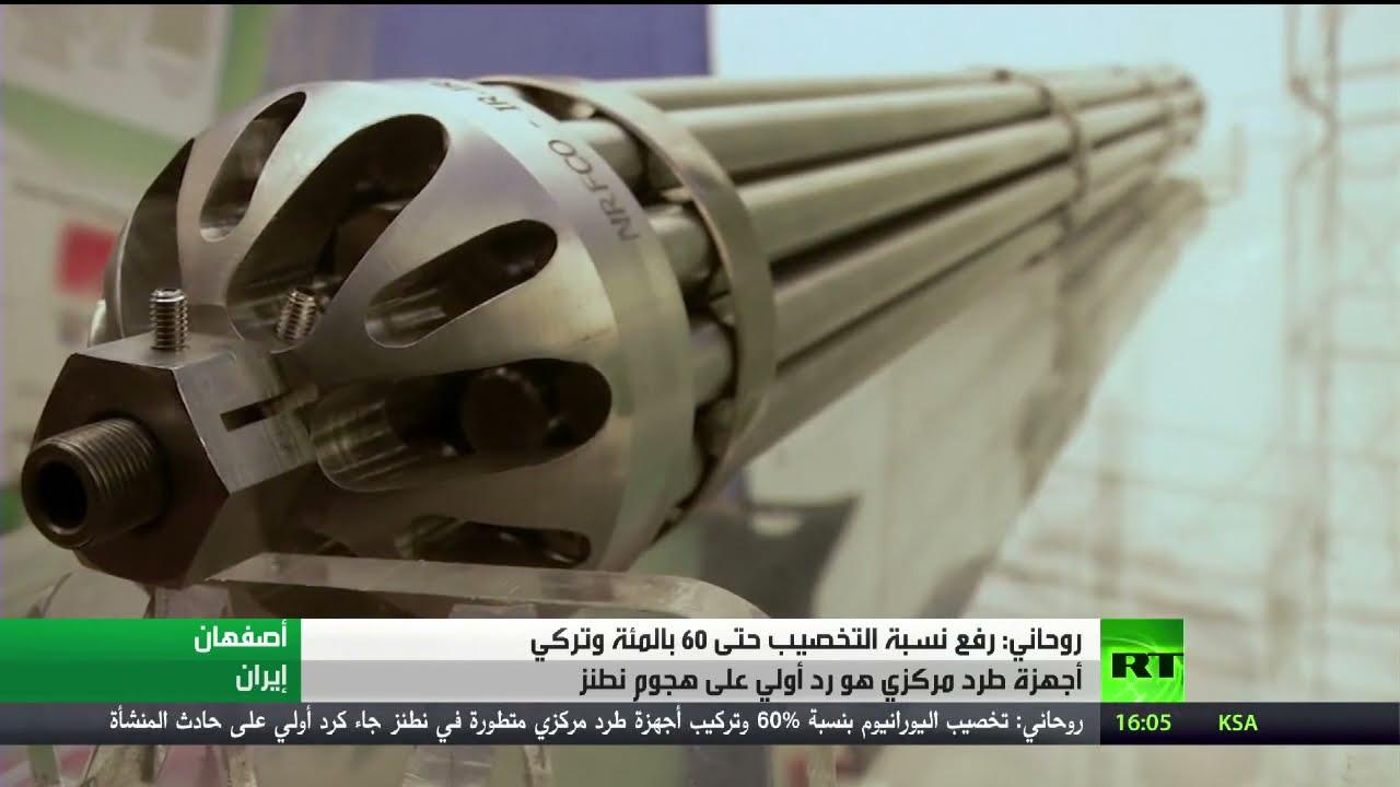 طهران: رفع تخصيب اليورانيوم رد على حادث نطنز  - نشر قبل 3 ساعة