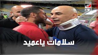 حسام حسن و«فايلر» بالأحضان عقب فوز الأهلي على سموحة.. و«الجوكر وهاني»: سلامات يا عميد