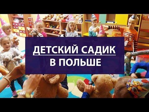 Детский садик в Польше // Цены // Адаптация