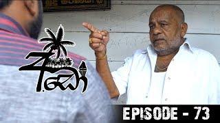 අඩෝ - Ado | Episode - 73 | Sirasa TV Thumbnail