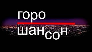 СУПЕР КАВКАЗСКИЙ СБОРНИК ШАНСОНА 2017