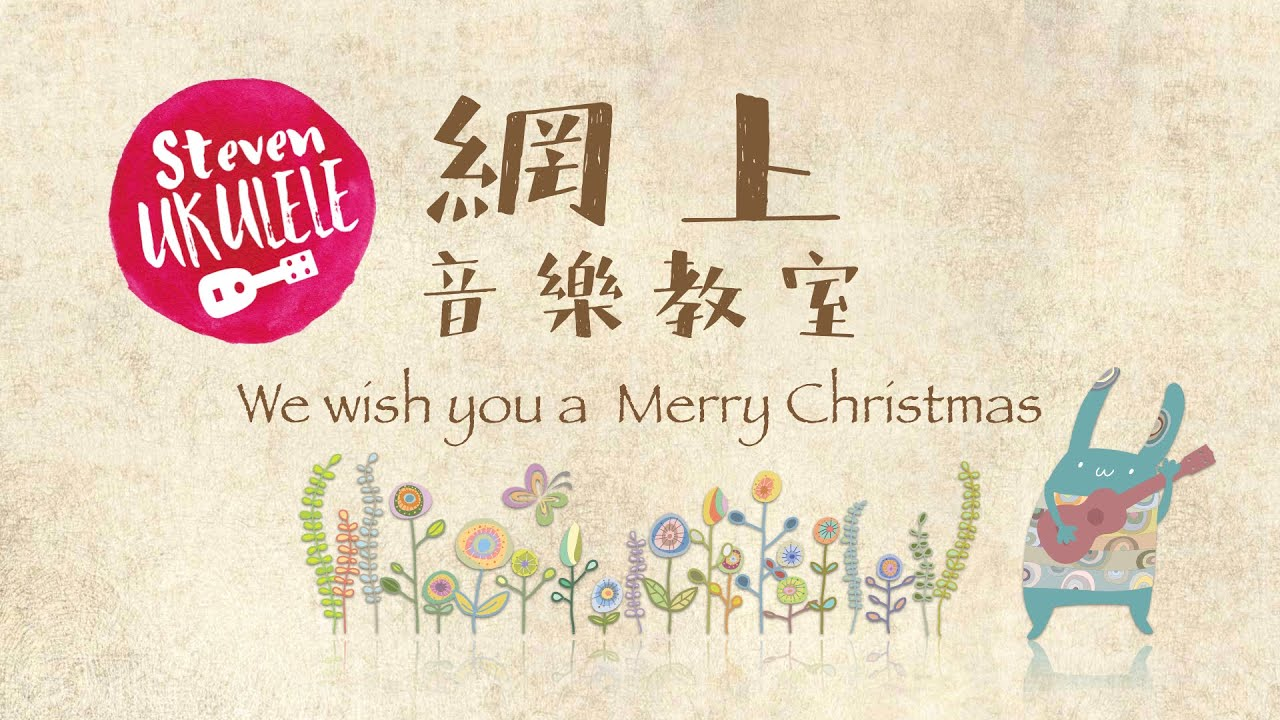 We wish you a Merry Christmas - Youtube教學【粵語中文字幕】