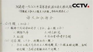 《新中国的第一》 第一次全国扫盲与第一次高考 | CCTV