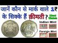 अगर आपके पास भी हैं ऐसे 1 रुपये के सिक्के तो ज़रूर देखें Value of 1 Rupee old coins with Mnt Marks