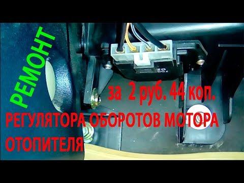 Ремонт регулятора оборотов мотора отопителя. /Не работает печка часть 2/