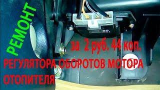 видео Автономный отопитель Webasto на авто • Сам автоэлектрик