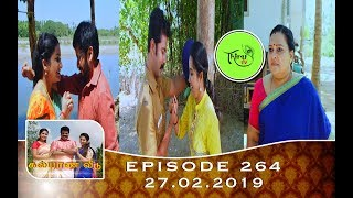 Kalyana Veedu | Tamil Serial | Episode 264 | 27/02/19 |Sun Tv |Thiru Tv