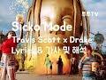 Travis Scott - Sicko Mode (lyrics) 가사 & 해석 & 한글자막 ft. Drake & Swae Lee
