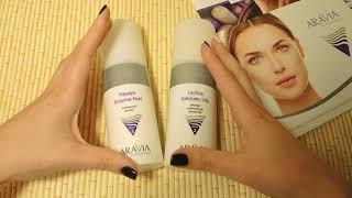#6 Домашний уход за кожей лица/Обзор косметики ARAVIA PROFESSIONAL