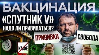 Вакцина - Теория заговора? Почему россияне отказываются от прививки? Мир больше не будет прежним!