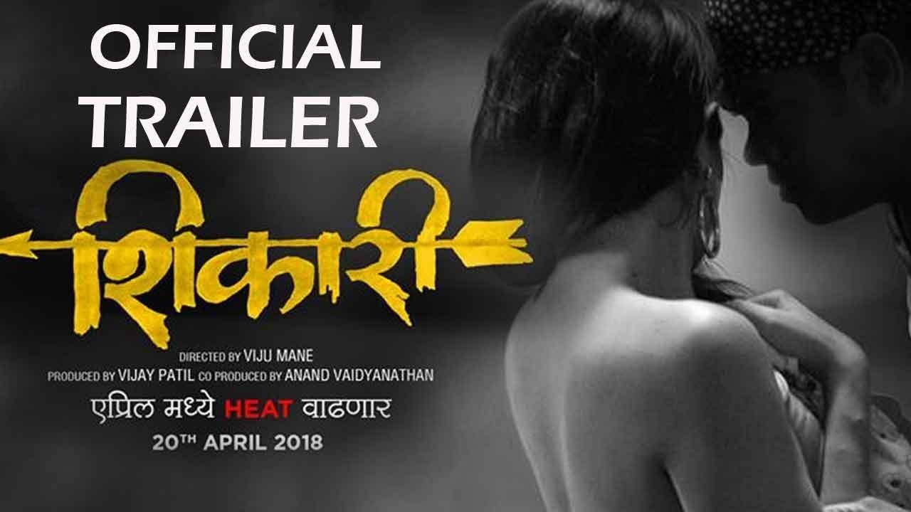Download Shikari (2018) | Official Trailer | Upcoming Marathi Movie | Mahesh Manjrekar | Viju Mane