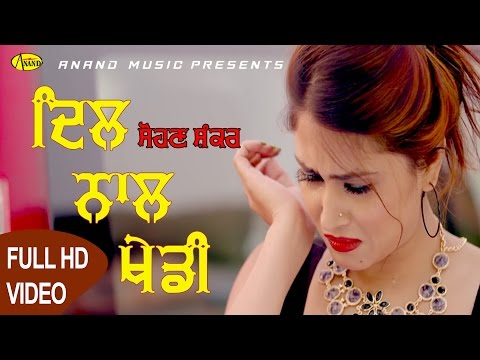 Sohan Shankar || Dil Naal Khedi || (Full Video) Anand Music II New Punjabi Song 2017
