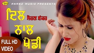 Sohan Shankar || Dil Naal Khedi || (Full Video) Anand Music II New Punjabi Song 2017