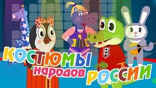 День России | Народные костюмы | Пинги и Кроки 🐧🐊 #90