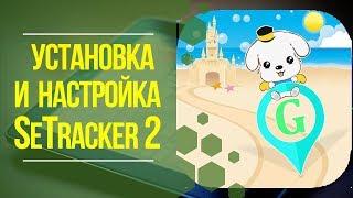 УСТАНОВКА Й НАСТРОЮВАННЯ ПРОГРАМИ SeTracker 2 для дитячих годин. 3Д ТІЄЇ.
