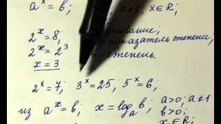 001 Определение логарифма