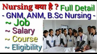 Nursing Course details |Nursing | Nursing course kya hai |GNM course | career in nursing
