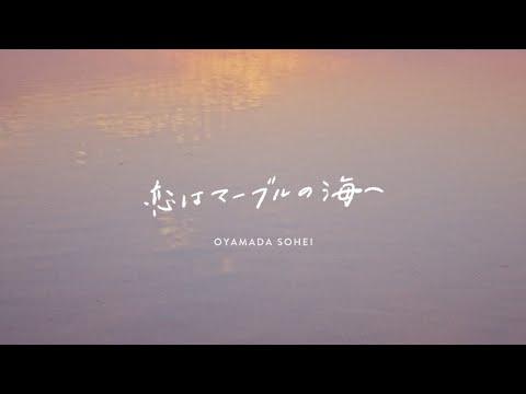 小山田壮平 - 恋はマーブルの海へ (Official Music Video)