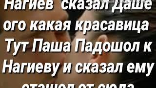 Отель Элеон Фанфик 10Серии 3Сезона