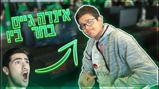 אינדה גיים בחר בי! (Inde Game) - ולוג game in mako league 2018