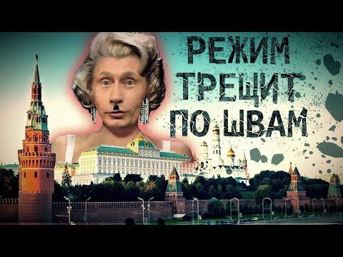 Где Путин?! Под корягой! Россия вразнос.
