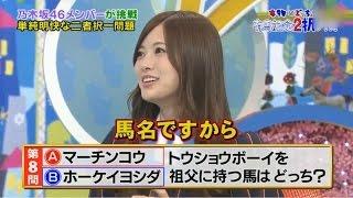 【放送事故】 乃木坂46 白石麻衣 包茎に爆笑
