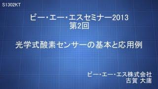 「光学式酸素センサーの基本と応用例」 - BASセミナー 2013 第2回