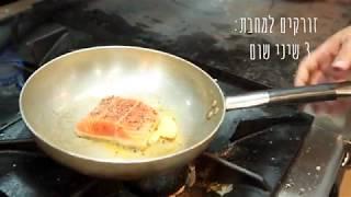 שף יונתן רושפלד מלמד איך מכינים פילה דג מושלם במחבת