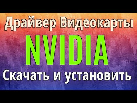 Скачать и установить драйвер на видеокарту Nvidia