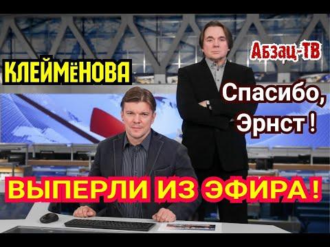 Клейменов 3AДPAЛ своей ГАЛИMATЬЁЙ даже начальство 1 канала и был изгнан из эфира! Эрнст - СПАСИБО!!!