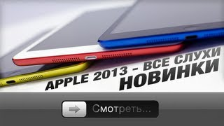 Apple 2013 - iPhone 5S, iOS 7, iPad 5, iPad mini 2, iWatch, iTV и др.