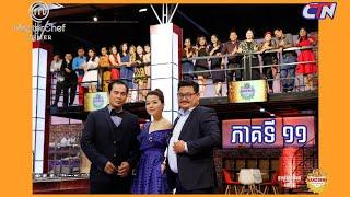 MasterChef Khmer វគ្គ ១១ - Episode 11 - CTN