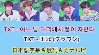 [日本語字幕] TXT / Tomorrow by Together (투모로우바이투게더) - Crown 王冠 (クラウン) 【歌詞】  Japanese/일본어/Romanization