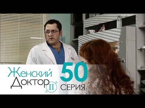 Женский доктор - 2. Сериал. Серия 50. Dr. Baby Dust 2. Episode 50.