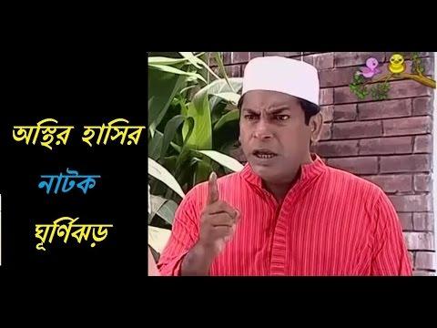 মোশারফ করিমের পেট ফাটানো হাসির নাটক  ঘূর্ণিঝড় Ghurnijhor হাসতে হাসতে শেষ mp4 thumbnail